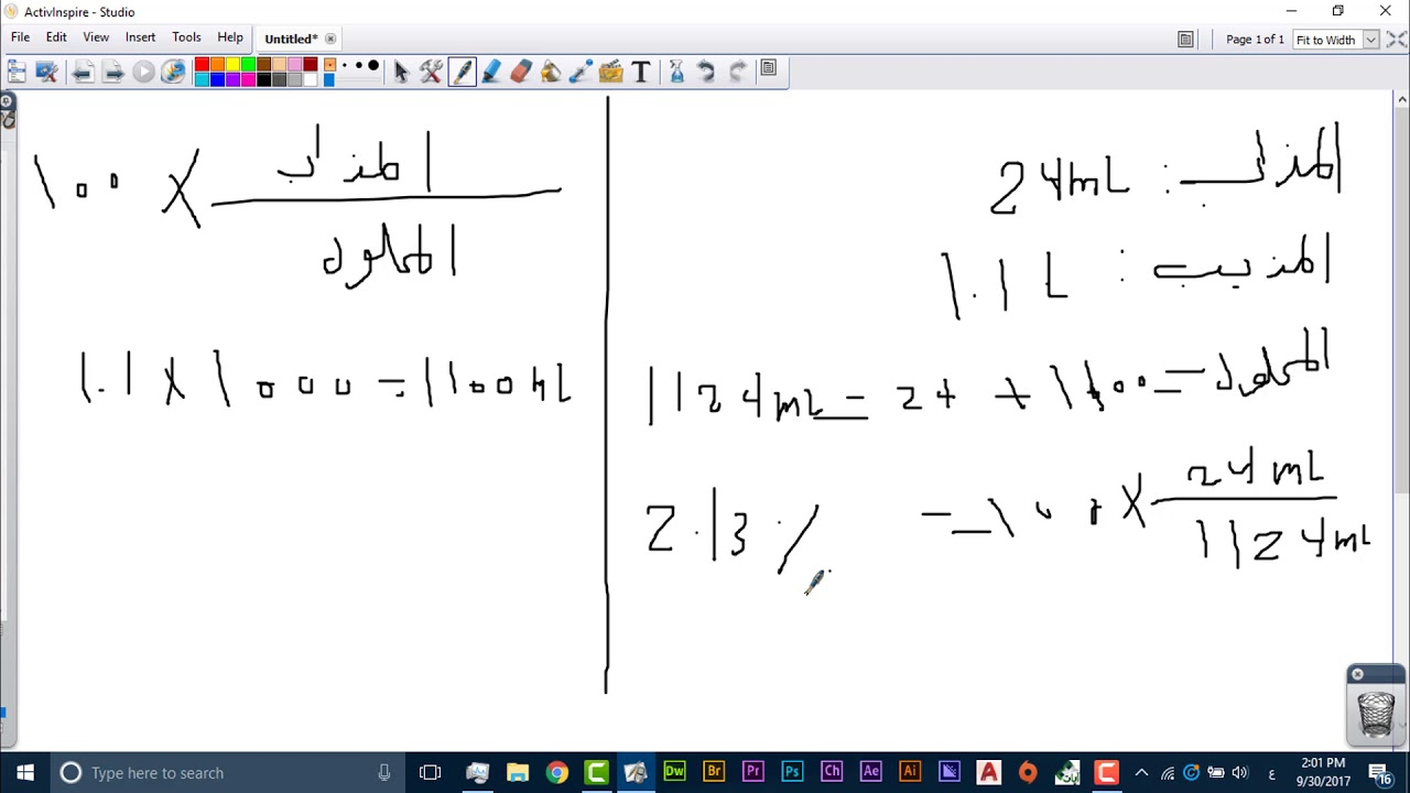 شرح قانون النسبة المئوية بدلالة الحجم Youtube