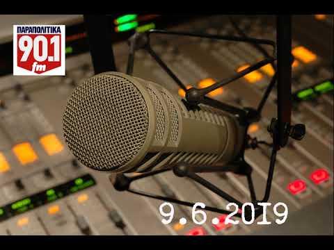 """Η Ν.Βαλαβάνη δίνει συνέντευξη στον Α. Κοκορίκο και το ρ-φ σταθμό """"Παραπολιτικά"""" για ένα κρίσιμο τελικό κάλεσμα συνεργασίας μπροστά στον """"Γ' Καρχηδονιακό Πόλεμο"""", 9.6.2019"""