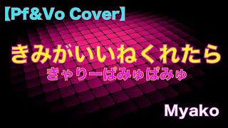 【Pf&Vo Cover】きみがいいねくれたら(きゃりーぱみゅぱみゅ)
