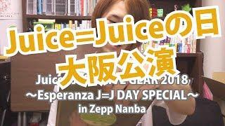 '18.10.13J=Jday大阪【Met現場レポ】Juice=Juice LIVE GEAR 2018〜Esperanza J=J DAY SPECIAL〜(セトリ有)