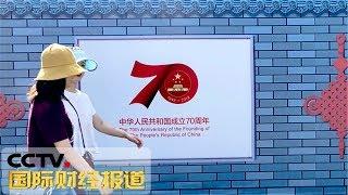[国际财经报道]中华人民共和国成立70周年 首都北京将举行隆重热烈庆祝活动| CCTV财经