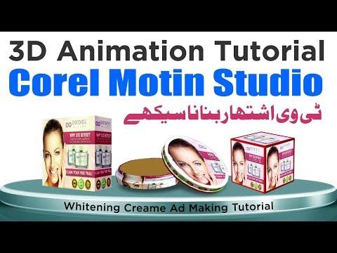 3D Animation Tutorial In Corel Motion Studio   3D Modelling