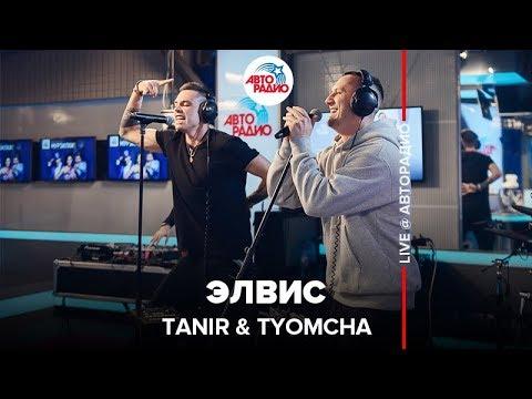 🅰️ Tanir & Tyomcha - Элвис (LIVE @ Авторадио)