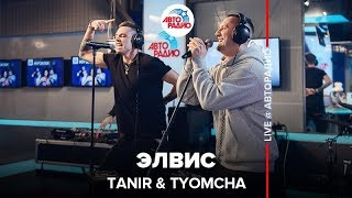 Tanir & Tyomcha - Элвис (LIVE @ Авторадио) смотреть онлайн в хорошем качестве бесплатно - VIDEOOO