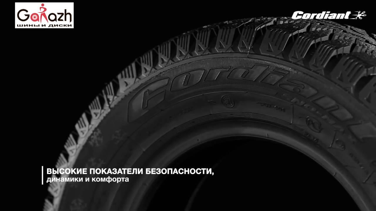 Шины автомобильные легковые, грузовые, специальные в тд кама официальный дистрибьютор шин производства нижнекамский шинный комплекс.