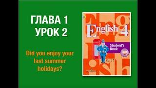 Английский язык 4 класс Кузовлев Глава 1 урок 2 #учебник_english4 #английскийязык #4класс
