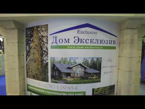 ООО Дом-Эксклюзив на выставке Строим дом 22-23 октября 2016