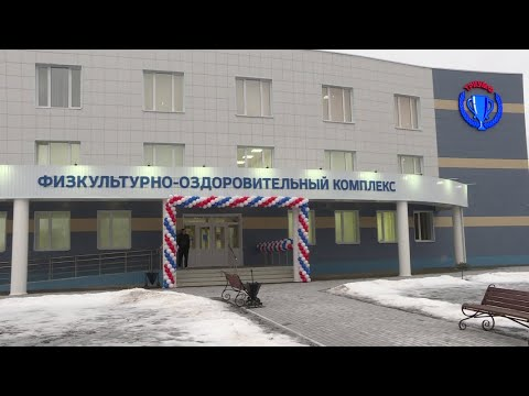 В Спас-Клепиках открыли физкультурно-оздоровительный комплекс «Триумф»