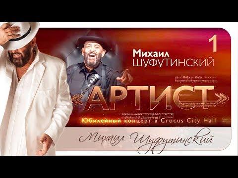 Михаил Шуфутинский - Юбилейный концерт АРТИСТ 2018 год .1 отделение