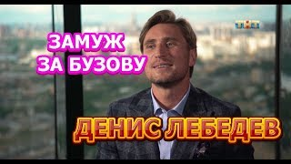 Денис Лебедев - биография, личная жизнь, дети, жена. Участник шоу Замуж за Бузову