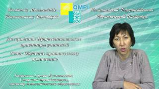 Баубекова Г.К.Профессиональные ориентиры учителей.Обучение критическому мышлению