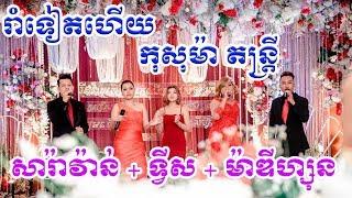 រាំកំសាន្តជាមួយ កុសុម៉ា តន្ត្រី | Kosoma Entertainment | Rolin | kosoma | Khmer music |