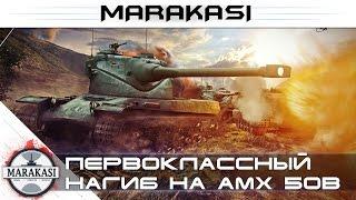 World of Tanks первоклассный нагиб, 12 тысяч дамага, Колобанов wot