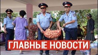 Новости Казахстана. Выпуск от 01.07.19 / Басты жаңалықтар