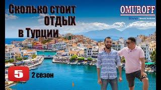 Сколько стоит отдых в Турции?