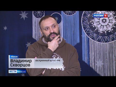 Владимир Скворцов поставит спектакль в «Сказке» по мотивам произведения Андерсена
