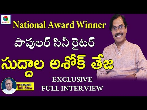 Suddala Ashok Teja Full Interview   Popular Telugu Songs Lyric Writer & Poet   Telakapalli Talkshow