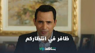 Zafer El-Abedin invites you to watch 'Arous Beirut' Season 2