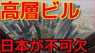 【日本の技術力】超高層ビルには日本の技術が不可欠!高速エレベーターは日本製が上位独占!中国海外の反応【なぎさチャンネル】