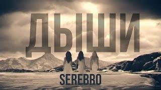 SEREBRO - Дыши