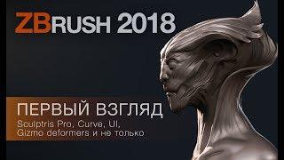 ZBrush 2018. Обзор фишек.