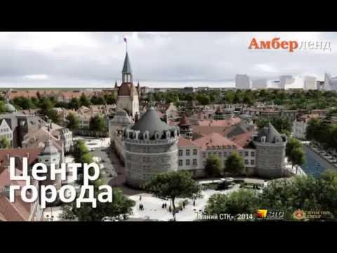 Город мечта - Амберленд | города Калининградской области.