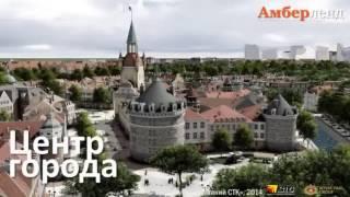 Город мечта - Амберленд | города Калининградской области.(Город - рекреационная зона, с названием «Амберленд», это один из самых масштабных проектов в Калининградско..., 2017-01-20T09:01:40.000Z)