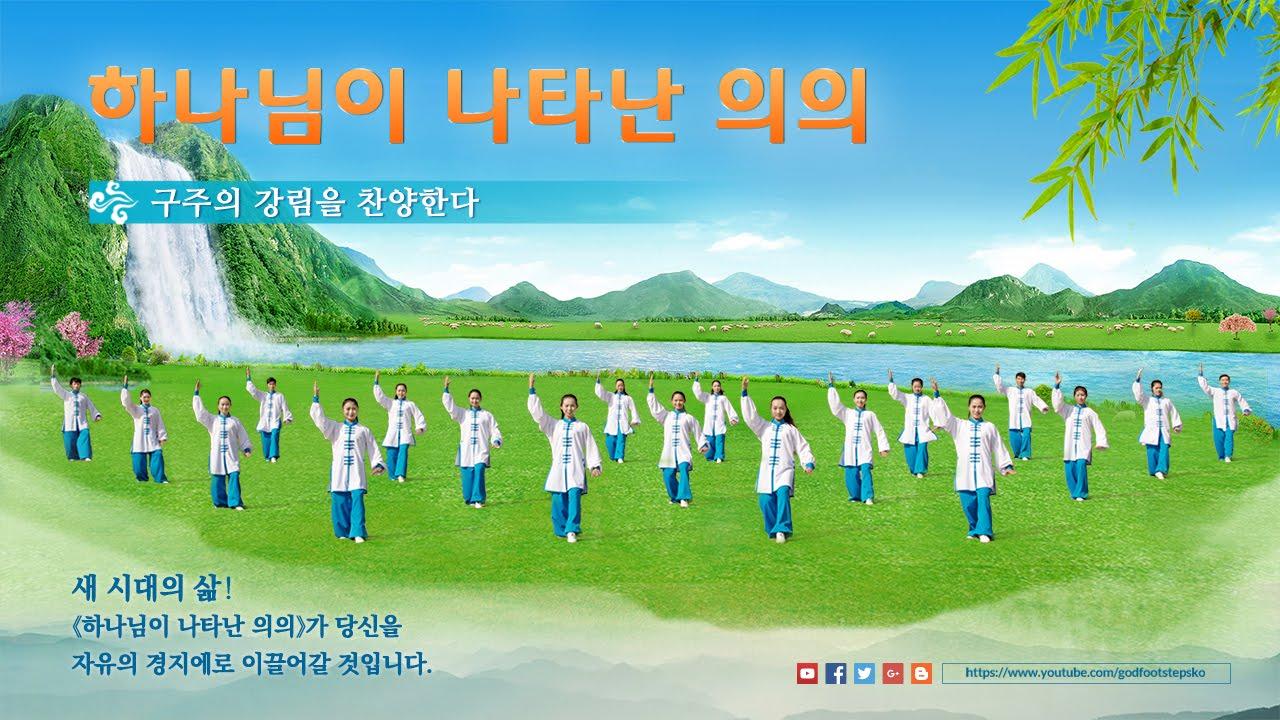 기독교 노래와 춤 <하나님이 나타난 의의> (태극무)