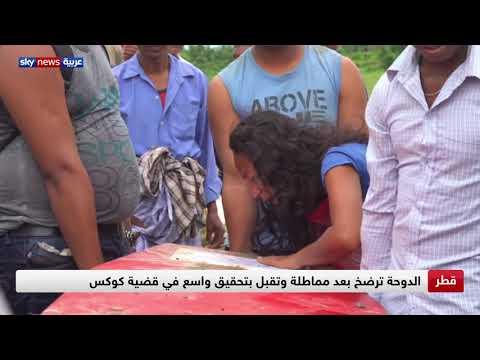 الدوحة ترضخ بعد مماطلة وتقبل بتحقيق واسع في وفاة عامل بريطاني  - 11:56-2019 / 7 / 19