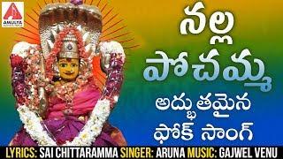 Nallapochamma 2019 Best Telangana Folk Song | Jaajimahalello Thegamalello Song | Telugu Folk Songs Video