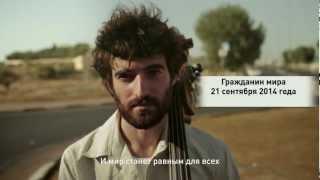 Музыка выше боевых действий(http://masterpeace.focus-media.ru/ @ ВКонтакте http://bit.ly/18wVtWn @ Facebook http://on.fb.me/155mO1D Диалог вместо осуждения. Хлеб важнее снаряд., 2013-02-06T14:27:37.000Z)