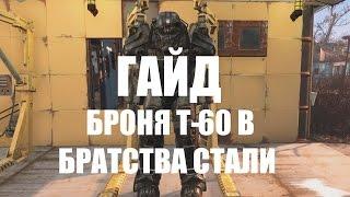 БРОНЯ T-60 B БРАТСТВА СТАЛИ в Fallout 4