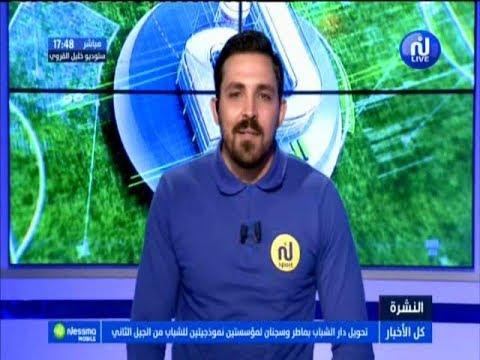 Le Journal de Sport de 17:00 du Mercredi 18 Juillet 2018 - Nessma TV