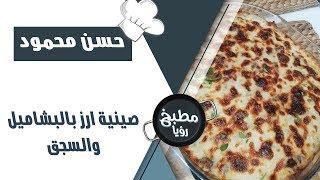 صينية ارز بالبشاميل والسجق - حسن محمود