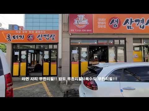 인천 [부평맛집] 청천동추천맛집 점심시간 통돼지김치찌개맛집 먹방!