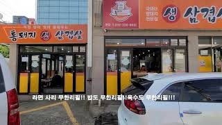 인천 [부평맛집] 청천동추천맛집 점심시간 통돼지김치찌개…