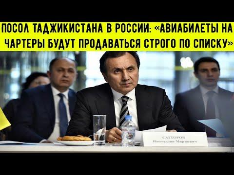 Посол Таджикистана в России: «Авиабилеты на чартеры будут продаваться строго по списку».