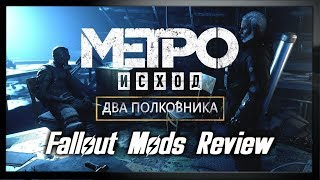 Metro Exodus: Два полковника [The Two Colonels] ● Обзор DLC [Fallout Mods Review]