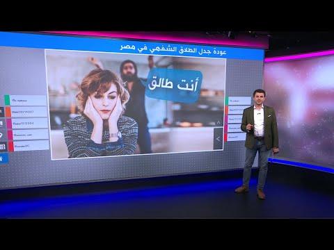 زوجان مصريان يقرران عدم الاعتداد بالطلاق الشفهي في وثيقة زواجهما، ودار الإفتاء تعلق