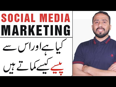 What is Social Media Marketing || Earn Money With Social Media Marketing