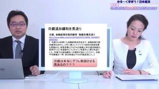 4月28日黒田日銀総裁は、追加緩和を見送りました。市場の反応と、日本経...