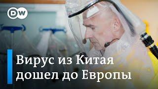 Вирус из Китая: насколько опасна эпидемия и велика ли угроза для России и ФРГ? DW Новости (28.01.20)