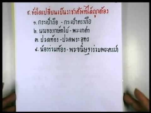 ปี 2556 วิชา ภาษาไทย ตอน คำราชาศัพท์ ตอนที่ 1