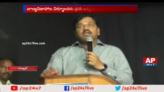 Gadwal Collector Awareness Programme on Minor Marriages | AP24x7