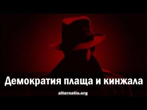 Р. Дервиш. Демократия