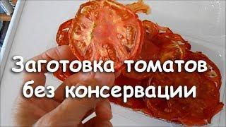 Запасы на зиму: 5 способов заготовить помидоры. Как сохранить томаты без консервации