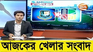 Bangla Sports News Today 21 October 2018 Bangladesh Latest Cricket News Today Update All Sports News