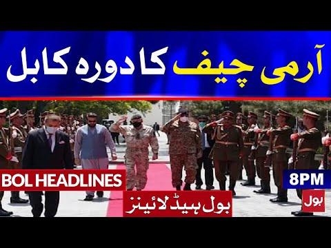 General Qamar Javed Bajwa visit to Kabul
