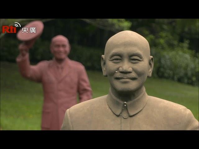 Die Zukunft der Chiang Kai-shek Statuen und die geschichtliche Aufarbeitung in Taiwan【德語】
