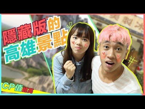 【高雄VLOG】3个你不会知道的地方!(测试)台湾人情味浓厚是真的吗?